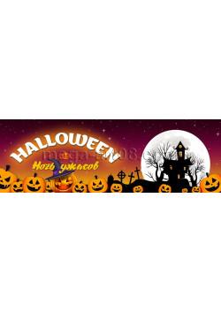 Баннер горизонтальный на Хеллоуин БГ-3