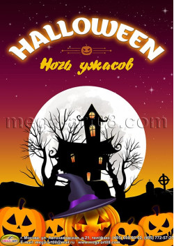 Плакат на Хэллоуин ПЛ-3