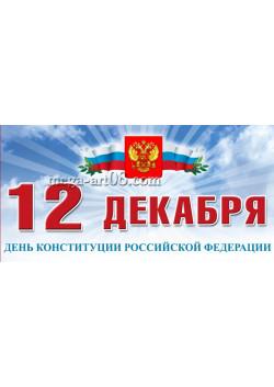 Билборд на День Конституции 12 декабря БГ-25