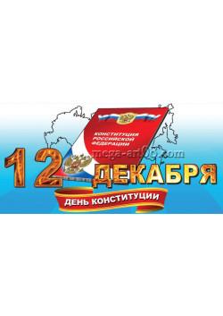 Билборд на День Конституции 12 декабря БГ-26