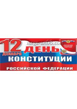 Билборд на День Конституции 12 декабря БГ-27