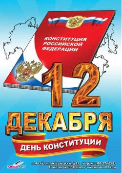Плакат ко Дню конституции РФ 12 декабря ПЛ-72