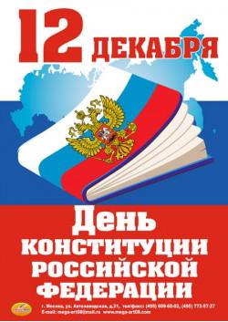 Плакат ко Дню конституции РФ 12 декабря ПЛ-4
