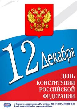 Плакат ко Дню конституции РФ 12 декабря ПЛ-6
