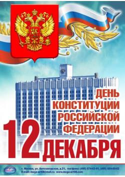 Плакат ко Дню конституции РФ 12 декабря ПЛ-5