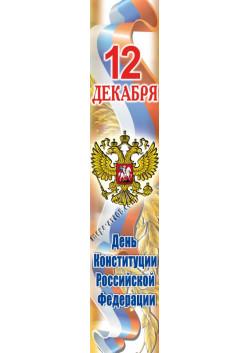 Баннер вертикальный на День Конституции 12 декабря БВ-2