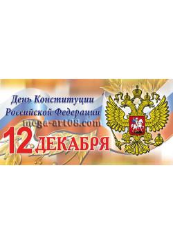 Билборд на День Конституции 12 декабря БГ-28