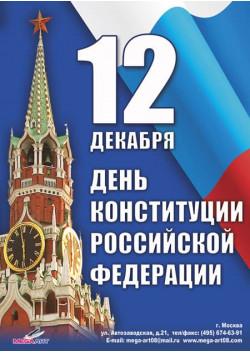 Плакат ко Дню конституции РФ 12 декабря ПЛ-8