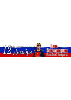 Баннер на День Конституции 12 декабря БГ-1