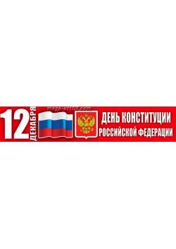 Баннер на День Конституции 12 декабря БГ-21