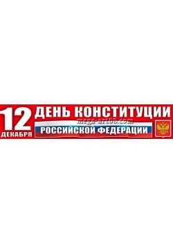 Баннер на День Конституции 12 декабря БГ-3