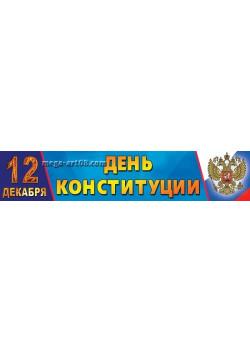 Баннер на День Конституции 12 декабря БГ-82
