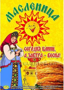 Плакат на Масленицу ПЛ-1