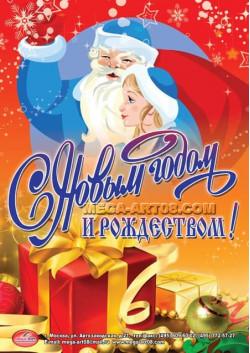 Плакат к Новому году и Рождеству Христову ПЛ-14
