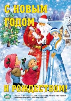 Плакат к Новому году и Рождеству Христову ПЛ-6