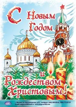 Плакат к Новому году и Рождеству Христову ПЛ-8