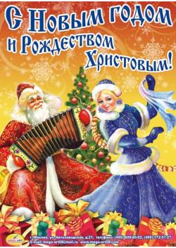 Плакат к Новому году ПЛ-4