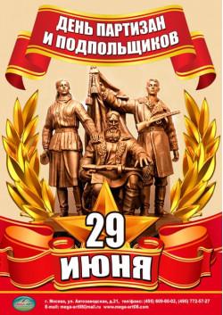 Плакат на 29 июня ПЛ-1