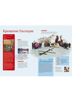 Православный информационный постер ПЛ-58