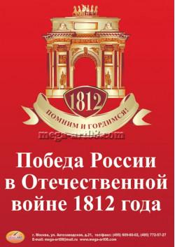 """Постер из серии """"Победа России в Отечественной войне 1812 года"""" ПС-122-1"""