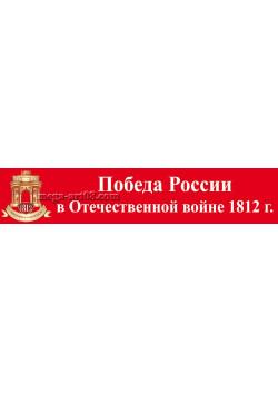 """Баннер из серии """"Победа России в Отечественной войне 1812 года"""" БГ-122-1"""