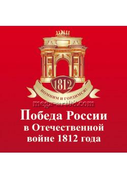 """Наклейка из серии """"Победа России в Отечественной войне 1812 года"""" НК-122-1"""