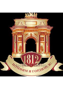 """Наклейка из серии """"Победа России в Отечественной войне 1812 года"""" НК-122-3"""