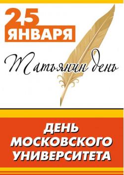 Плакат на Татьянин день