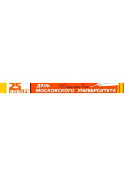 Баннер на День Московского университета БГ-44