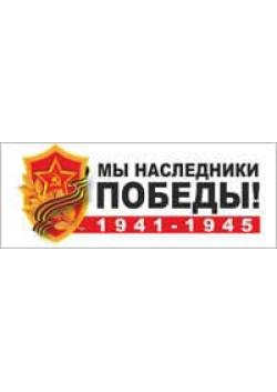 Наклейка НК-6