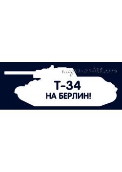 Наклейка НК-10