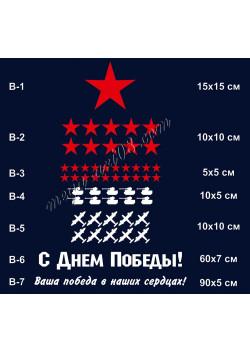 Наклейка НК-108