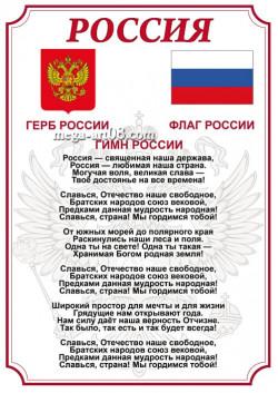 Плакат Гимн России ПЛ-141