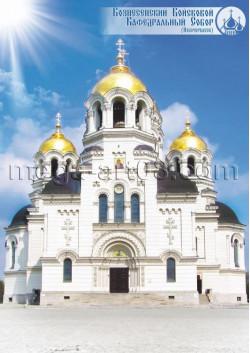 Вознесенский собор ПЛ-12