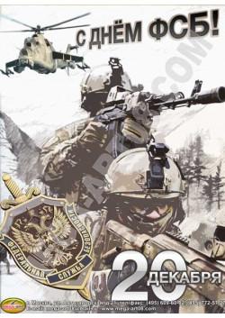 Плакат День работника органов безопасности ПЛ-2