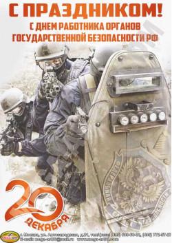 Плакат День работника органов безопасности ПЛ-3