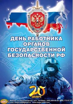 Плакат День работника органов безопасности ПЛ-4