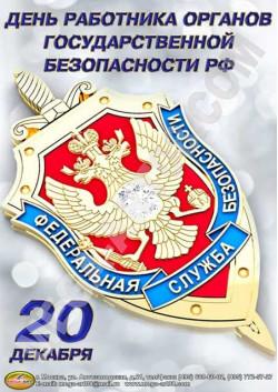 Плакат День работника органов безопасности ПЛ-5