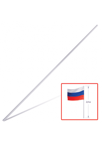 Древко пластиковое для флага