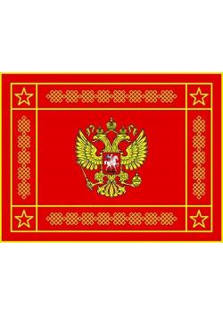 Знамя Вооруженных Сил РФ
