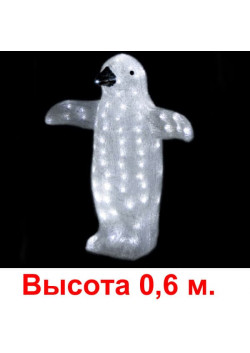 """Объемная световая фигура """"Пингвин"""" h06"""