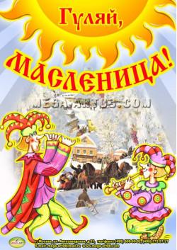 Плакат на Масленицу ПЛ-4