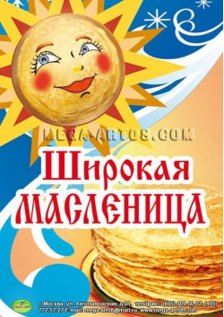 Плакат на Масленицу ПЛ-43