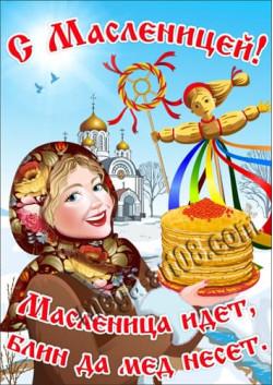 Плакат на Масленицу ПЛ-7