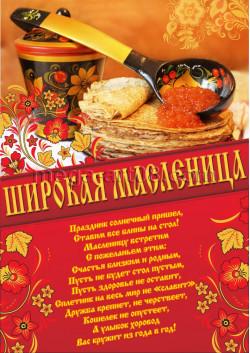 Плакат на Масленицу ПЛ-9