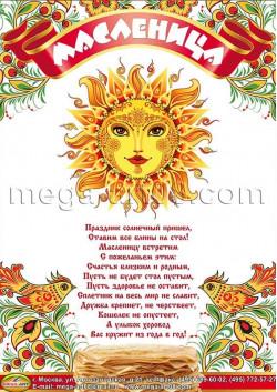 Плакат на Масленицу ПЛ-16