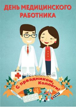 Плакат с Днем медицинского работника ПЛ-4