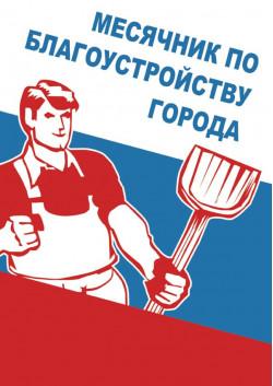 Постер на Месячник по благоустройству города ПЛ-53