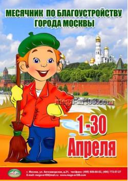 Плакат на Месячник по благоустройству города ПЛ-1