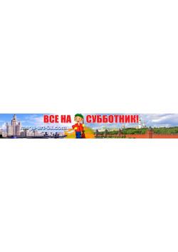 Баннер на месячник по благоустройству БГ-3